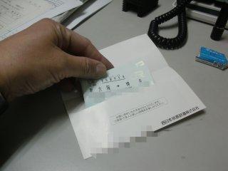 九州出張用新幹線チケットを発券しました。