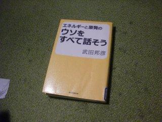 武田邦彦の本を借りました。