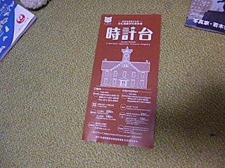 札幌市時計台は入場料を取ります。