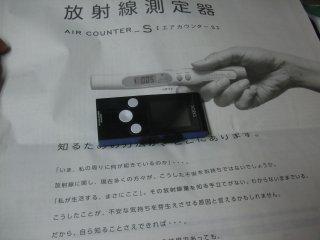 新型エアカウンターは何と1万円を切りました。