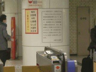 一昨日の梅田駅火災についてのお詫び掲示。