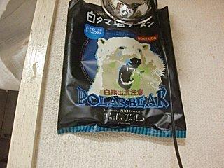 ウチは北海道がマイブーム。旭山動物園コラボの白熊ラーメンです。