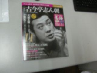 遅まきながら、落語・昭和の名人アンコールCDブックを購入。