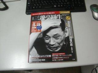 昭和の落語アンコールは六代目・三遊亭圓生です。