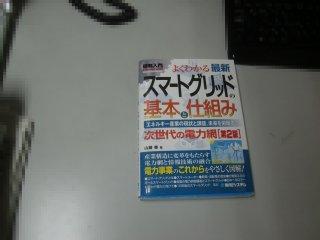 スマグリについて勉強のためこれも買いました。