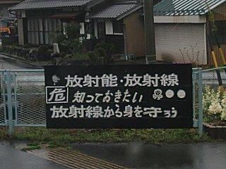 謎の放射能看板(垂井町付近)。