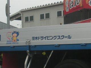 こちらは大型トラックの教習車です。