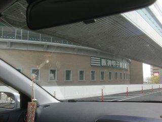 尼宝線から甲子園球場がすぐ傍の43号線を走る。