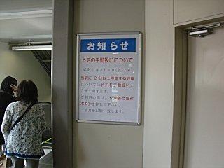 節電の為か長時間停車電車のドア閉鎖のお知らせ。