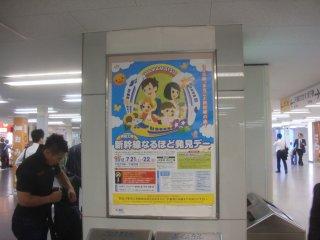 新幹線なるほど発見デーは7月21・22日。