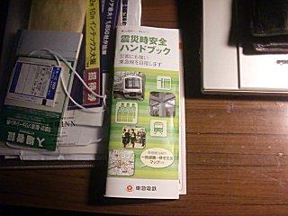 東急が配っていた「震災時安全ハンドブック」です。