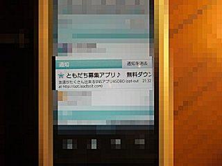 スマホにアドウェアが。疑いのあるアプリを速攻で削除しました。