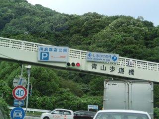 須磨で途中下車しました。