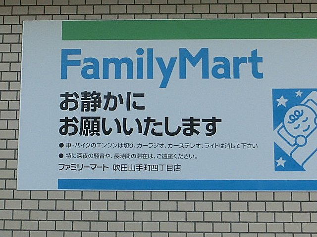 ファミマのこの店は裏にJR研修センターがあるのにICOCA非対応です。