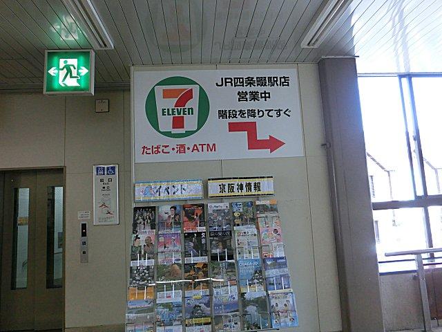 ハートインの跡地に出来たセブンイレブン四条畷駅前店に行きました。