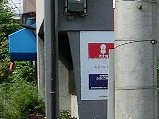 たるとこ伸二や民主党のポスターが出せなくなった民主党連絡所です。