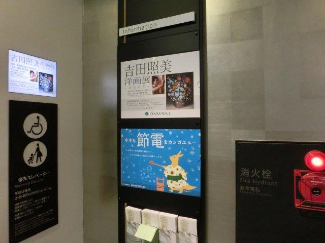 JOQR文化放送ラジオ「ソコダイジナトコ」の吉田照美氏の洋画展です。
