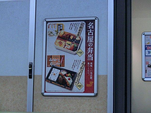 三遊亭円丈が喜びそうな「みそかつ&えびふりゃ〜」弁当です(名古屋)。