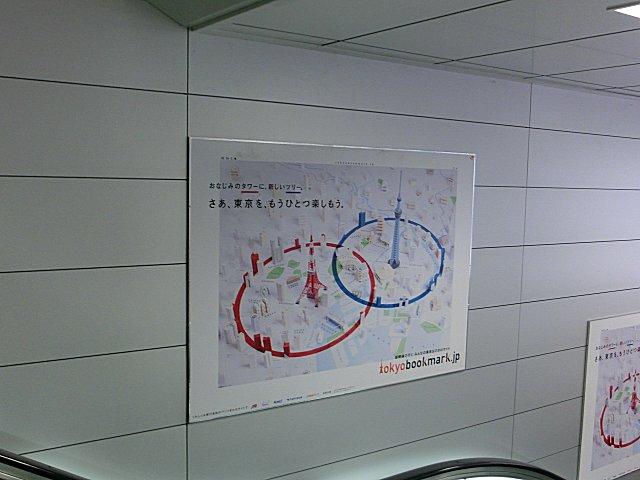 11月のJIMTOF見学会ではこの東京ブックマークツアーを利用します。