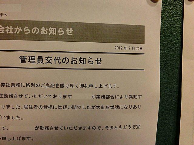 """バカの一つ覚えみたいに""""吉日""""が好きな日本管財。"""