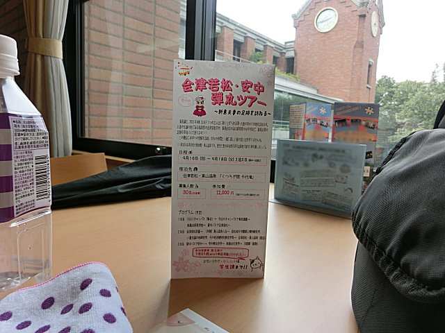 新島八重にゆかりの会津バスツアーの案内です。