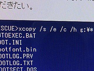 エラーファイルもコピーするxcopyコマンドを使用。
