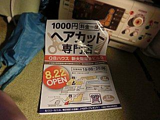 この度開店する阪急新大阪ビルにはQBハウスが出店。