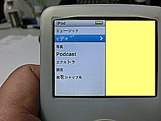 iPodの表示が気持ち悪くなりました。