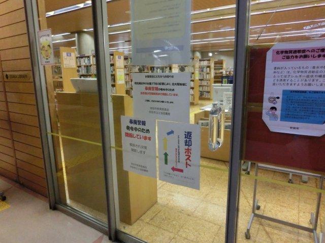図書館は暴風警報のため休みでした。