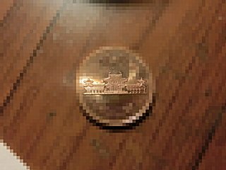 10円玉に記された宇治平等院鳳凰堂です(偽造防止の為画像に加工しています)。