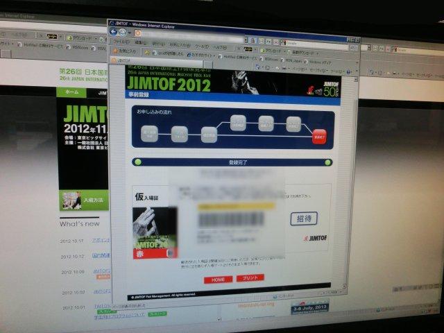 JIMTOF2012の事前登録を実施。