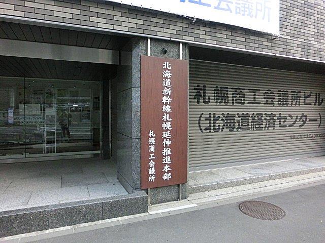 北海道新幹線延伸推進本部(札幌市商工会議所)です。