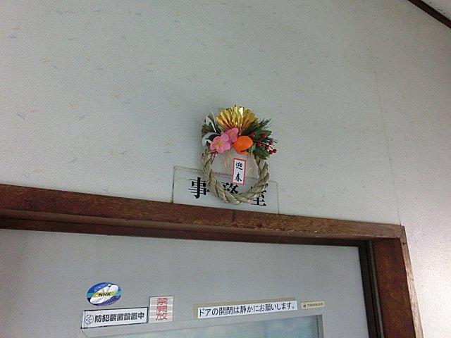 事務所入口のしめ飾りです。