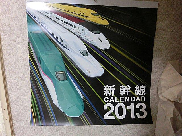 新幹線カレンダーを蔵出し。