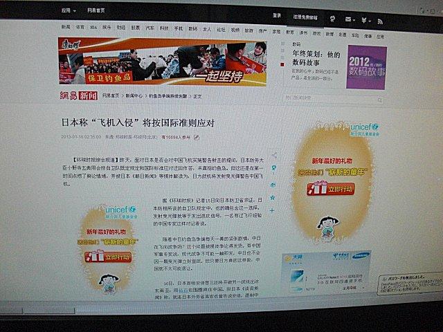 ハッカー163.comの正体は環球時報です。