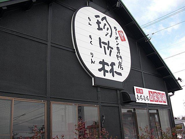 国道筋のラーメン店で昼食をとりました。