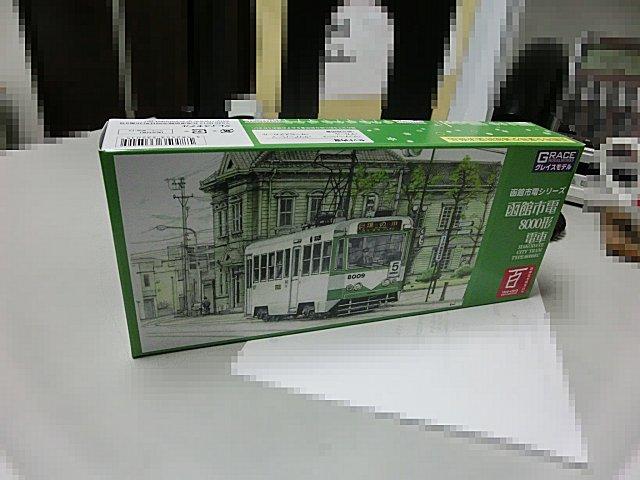 グレイスモデル製函館市電8000形プラモ。