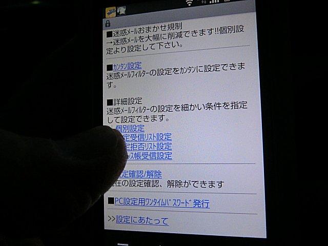 極めて操作し難いezwebメール操作画面。
