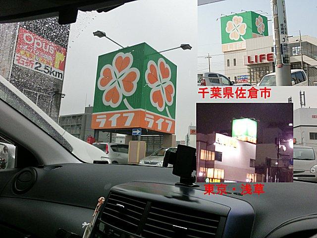 佐倉や浅草に出店しているライフです。