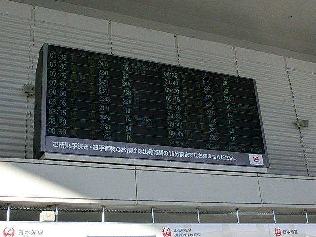 JL2001便は何と満席でした。
