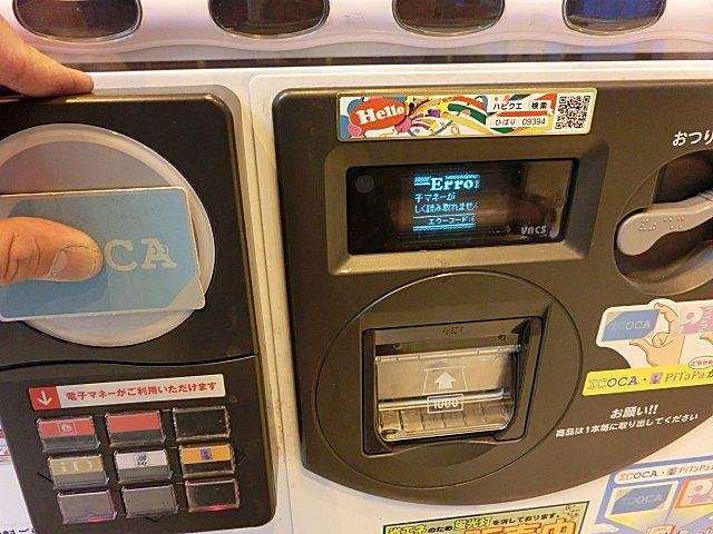 相変わらずICOCAが使えないヤマダ電機の自販機でした。