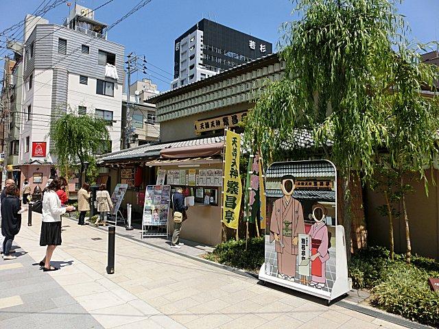 大阪天満繁盛亭です。