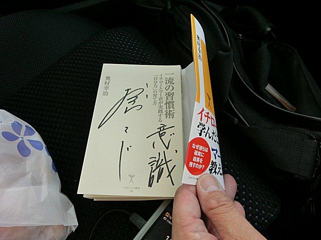 奥村氏の自筆サイン入り「一流の習慣術」の単行本です。