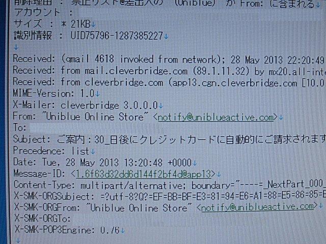 詐欺ソフト会社・uniblueの不当引き落とし予告メール。