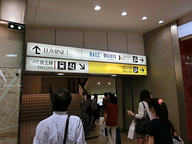 分かり難い京王線の乗り場です。
