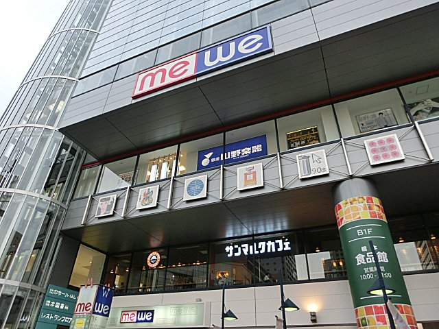 橋本駅前です。