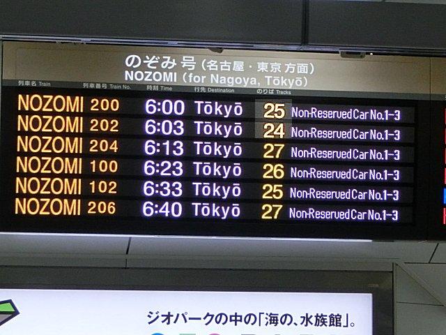 200Aと202Aの発車番線が26から25、25から24とずれていました。