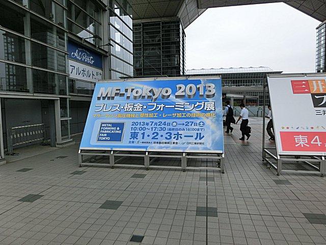 MF-Tokyo2013会場です。