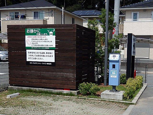 スターバックス小野原店駐車場のEVチャージ・スタンドです。