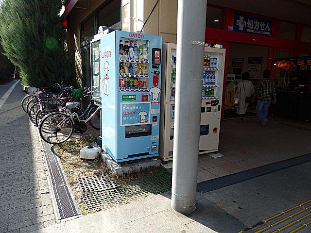 WAON決済対応自販機。